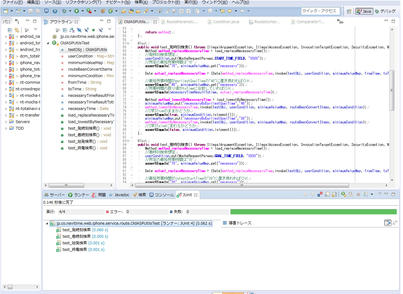 Screen shot of TDD in Eclipse